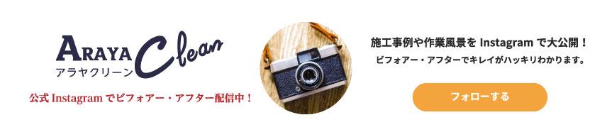 公式Instagramでビフォアー・アフター配信中!